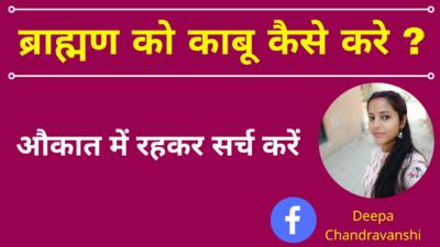 ब्राह्मण पंडित को काबू कैसे करें Brahman Pandit ko kabu mein kaise kare