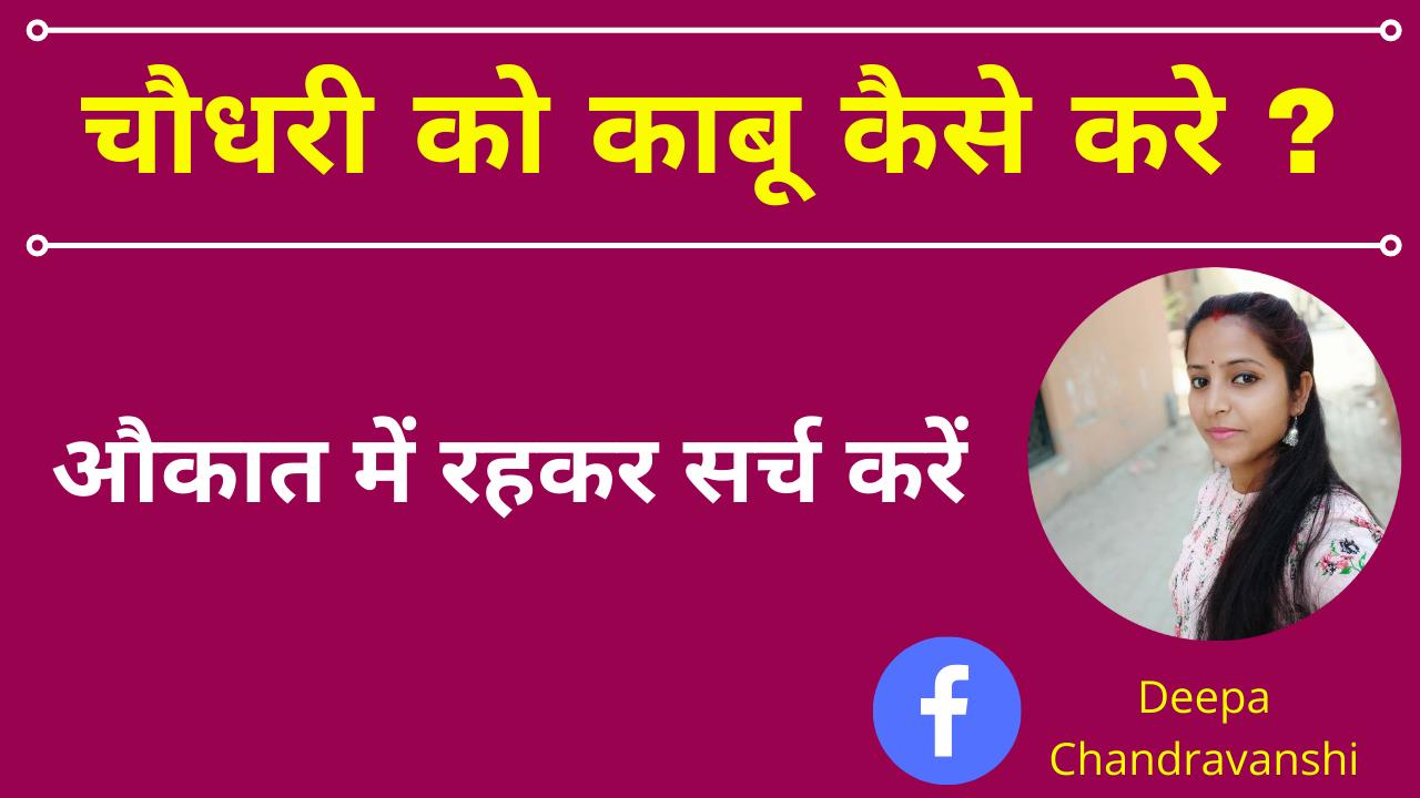 🥇औकात में रहकर सर्च करें | Chaudhary ko kaise kabu me kare