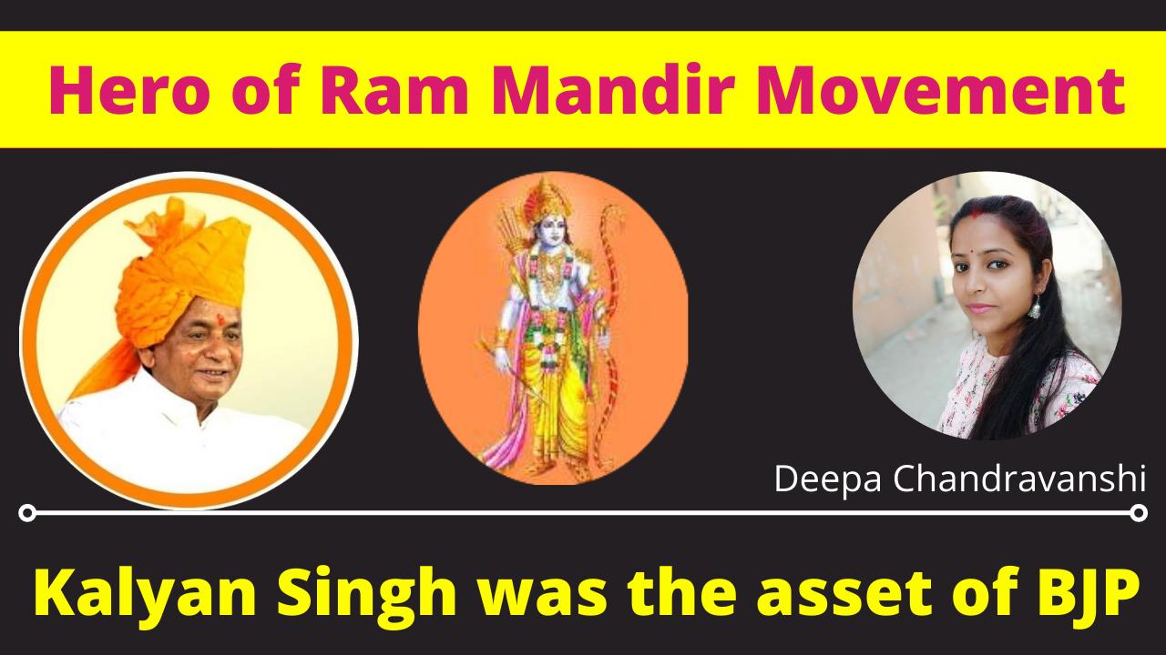 Hero of Ram Mandir Movement: Kalyan Singh was the Asset of BJP