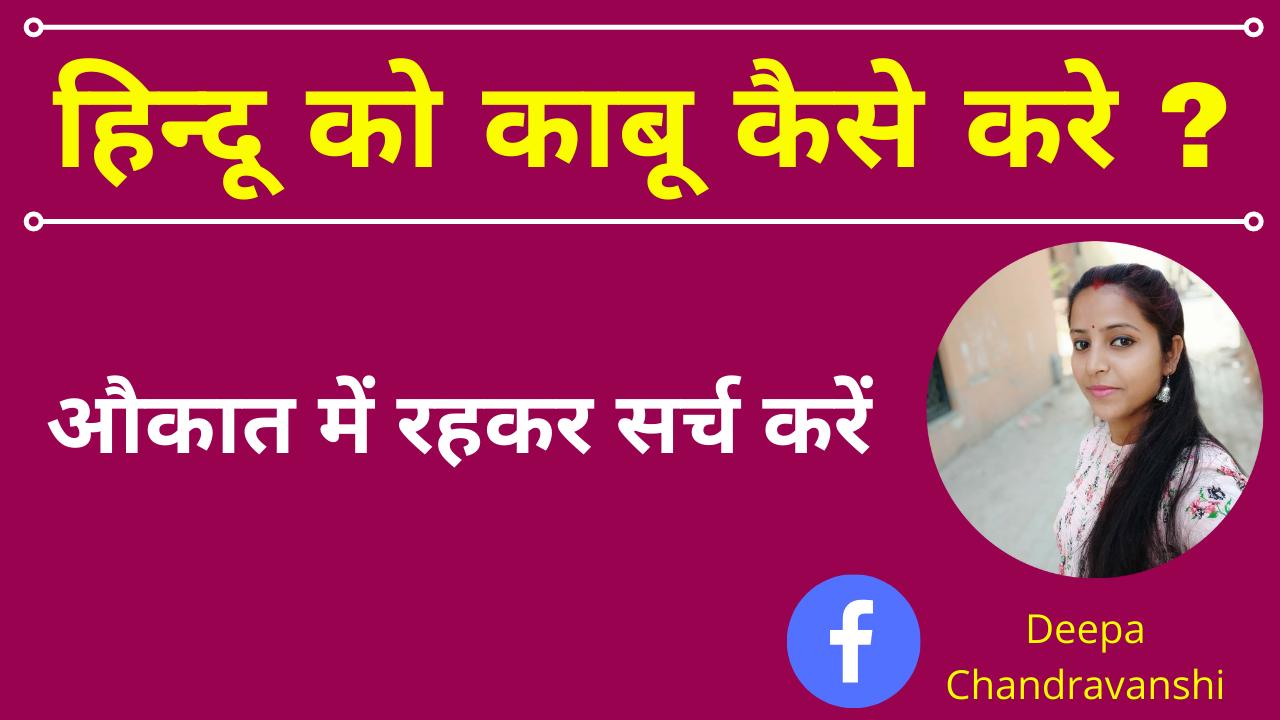 🥇औकात में रहकर सर्च करें | Hindu ko kaise kabu me kare