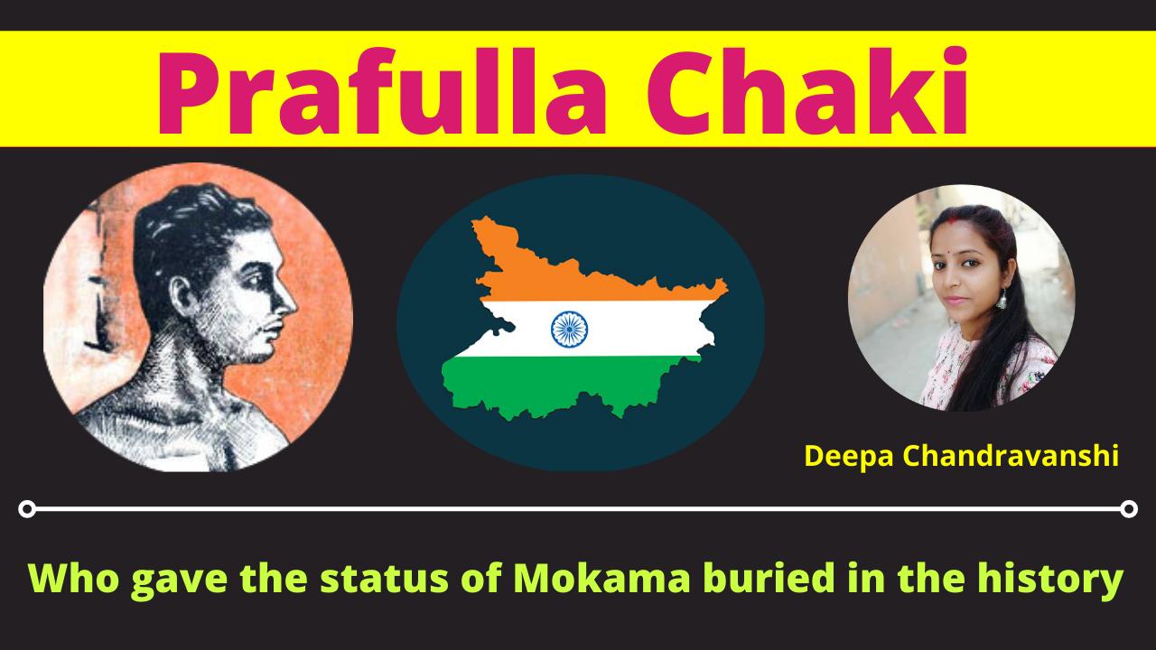 Prafulla Chaki, who gave the status of Mokama buried in History