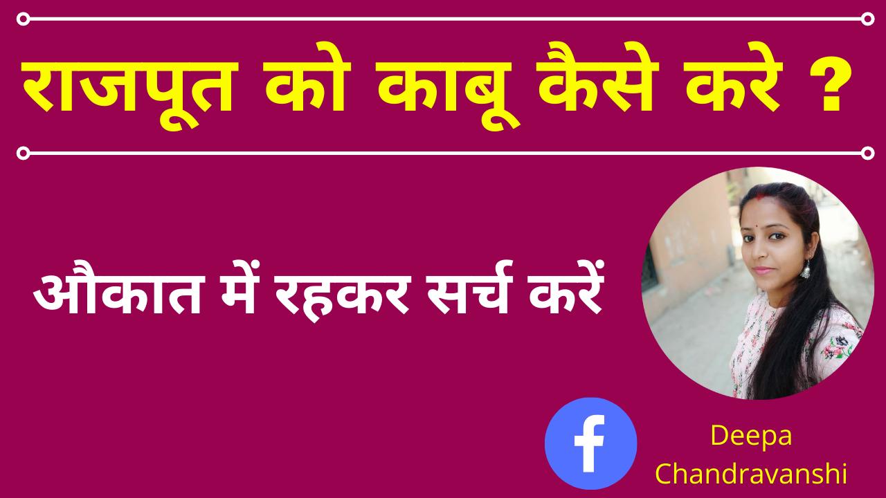 🥇औकात में रहकर सर्च करें | Rajput ko kabu kaise kare
