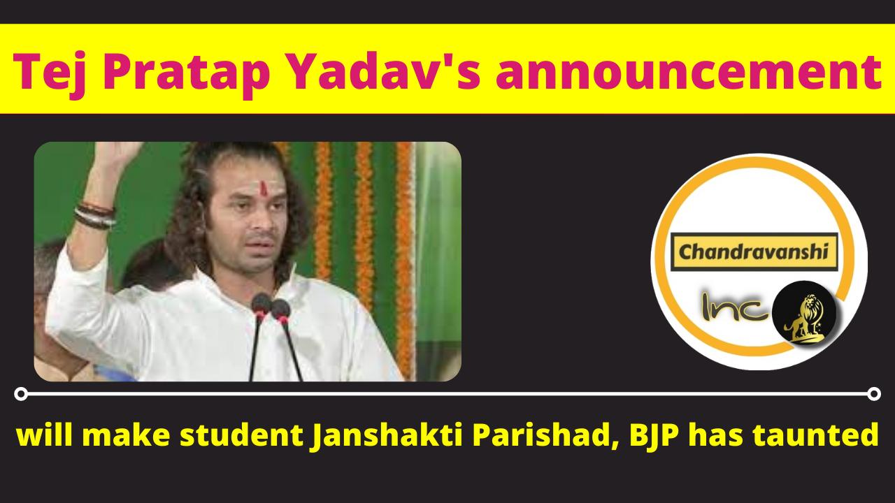 Tej Pratap Yadav 's announcement, will make student Janshakti Parishad, BJP has taunted